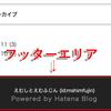 【CSS】かんたん!フッターとグローバルヘッダーのカスタマイズ法