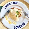 LONCAFE(ロンカフェ)江の島|日本初のフレンチトースト専門店は穴場カフェ