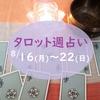 今週の占い★8/16(月)~8/22(日)運勢