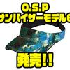 【O.S.P】油絵テイストのサンバイザー「サンバイザーモデル6」発売!