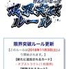 限界突破(2018.11/3〜)について(今更)