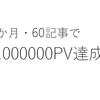 拝啓はてなブログ様、ブログ開始5か月・記事数60で100万PV達成できました!