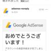 【祝】Googleアドセンスの審査合格!申請から合格通知までの日数など