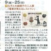 大阪■11/9~25■なぞと大越順子の二人展