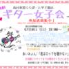 第11回ギター女子会開催します!!!
