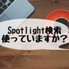 Macの素晴らしい機能【Spotlight検索】使いこなしていますか?