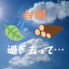 【Uber Eats配達記録・10/13(日)さいたま・快晴】台風翌日はいかに