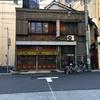 【今週のラーメン2713】 中華料理 横山町 大勝軒 (東京・馬喰横山) バン麺
