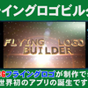 「FLYING LOGO BUILDER for iOS」がリリースされました