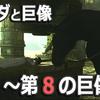 【76】【ワンダと巨像 PS4】リメイクされし第5~第8の華麗なる巨像たちの感想・倒し方