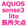 【AQUOS sense3 lite メリット/デメリット/欠点/長所/口コミ/評価】電池持ちが良い、動作が遅い、もっさり、など。3Dゲームには向いていません。