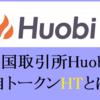 【追記あり】Huobi(フオビ)の独自通貨HTトークンの買い方や将来性