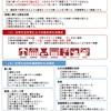 新型コロナウイルスに関する情報の一部(その3)