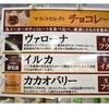 世界のチョコレート 登場!