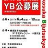 「第77回 YB(横須賀美術協会)公募展」
