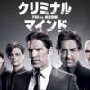 【映画】クリミナルマインドFBI行動分析課 シーズン9