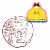 【風景印】三戸郵便局(2020.2.22押印)