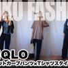 【UGIKO KITCHEN】最早ユニクロの定番ワイドフィットカーブパンツを「3つのフォルム違いのTシャツ」でコーディネートしてみたよ。