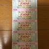 マックスバリュ九州(株)の株主優待