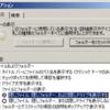 【Oracle】SQL Developer起動時に一部のモジュールをインストールできませんでしたのエラー