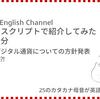 高橋ダン English Channel 中央銀行デジタル通貨についての方針発表、導入は危険?!(10月10日)