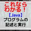 【Java】プログラムの記述と実行
