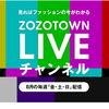 見ればファッションの今が分かるZOZOTOWN LIVEチャンネルが8月に配信中