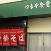 天津丼。藤沢「つるや食堂」