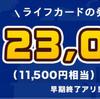 【ちょびリッチ】期間限定ライフカード発行で23,000pt(11,500円相当)過去最高の高額還元!