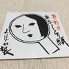 京都のおすすめ定番土産! 女性に人気のコスメ商品! 【よーじやのあぶらとり紙】