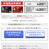 【緊急!!】 15,000 Tポイントを無料でゲットチャンスを見逃さないで!