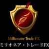 ミリオネア・トレードFX~たった2つのインジケーターでトレードできるFXトレード教材~