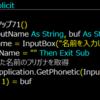 【Excel VBA学習 #71】INPUTBOXで入力した漢字のフリガナを取得する