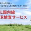 JALでPCR検査サービスが始まりました!(3/16追記あり)