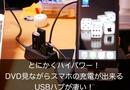 余裕の電源容量!DVDを見ながらスマホの充電もできる「dodocool USB3.0ハブ×4ポート」を徹底レビュー!