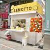 【愛知商業のはちみつがレモネードに】名古屋・中区大須のレモネード専門店「LEMOTTO(レモット)」で9月27日まで限定販売