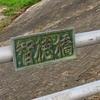 智徳橋北詰