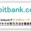 【誰でもわかる】ビットバンク(bitbank)のスマホアプリの使い方を徹底解説!