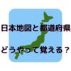 都道府県を覚える おすすめの知育玩具や本