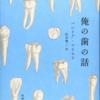 「月刊ALL REVIEWS」で豊﨑由美さんと対談