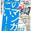 12月は「賞」の季節ですね。「このマンガがすごい!」は10日発売