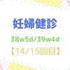 38w5d/39w4d 妊婦健診【14/15回目】 まだまだ・・・?