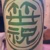新潟県 笹祝 純米酒 亀の尾