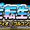 【DQMSL】「皇帝ウィンディオ」「ゴルゴンゾーラ」に新生転生追加!