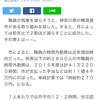 課長らが部下が全員帰るまで職場に原則残り残業を減らす。横須賀市のグッドアイデア