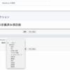 SFDC:メール送信アクションで設定できる定義済み項目の種類