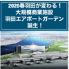 2020春羽田が変わる!大規模商業施設羽田エアポートガーデンが誕生!