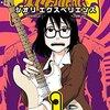 漫画『SHIORI EXPERIENCE ジミなわたしとヘンなおじさん』感想:マンガで「音」をどうやって表現する?