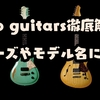 【Fano guitars】世界が注目するDennis Fanoが手がける最新のファーノギターズラインナップが面白い!シリーズやオーダー、試奏レビューまとめ