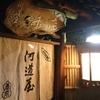【京都グルメ】河道屋養老:子連れでのんびりお蕎麦